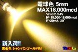 高輝度LED 5mm 電球色 18000mcd