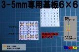 3mm5mmLED専用基板 6列×6列 36連