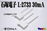 CRD 石塚電子 L-2733 30mA