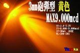 高輝度3mm 広角40° 黄色 MAX 9000mcd