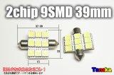 2chip SMD9連 39mm 白色