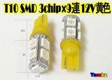 T10 ウエッジ球 SMD 3チップ×9連LED 黄色   12V車用