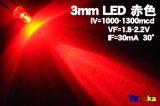 高光度 3mm LED 赤色 MAX 1300mcd