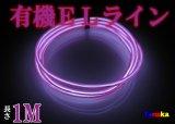 有機ELライン 紫色 1M