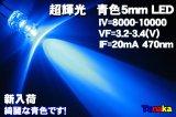 高輝度LED 青色 10,000mcd