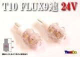 【24V】T10 FLUX9連 白色ウエッジ球
