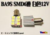BA9S SMD3chip 6連 白12V用ヒートシンク付き