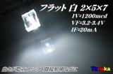 平型フラット 2×5×7 広角 白色 LED