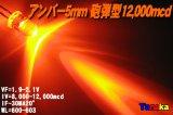 超高輝度LED アンバー色 12,000mcd(橙 オレンジ色)