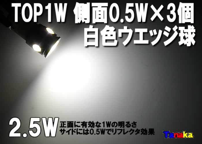 画像2: TOP1W 側面0.5W×3連 12V用 SMD