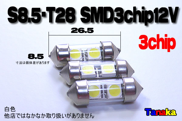 画像1: S8.5-28mmSMD3chip×2連 白色12V用