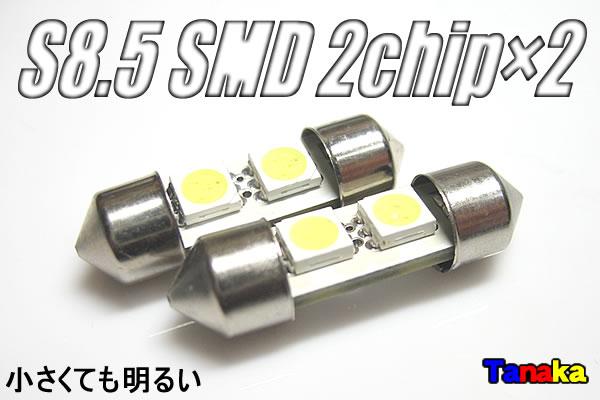 画像1: S8.5-31mm3chip SMD2連 白色12V用