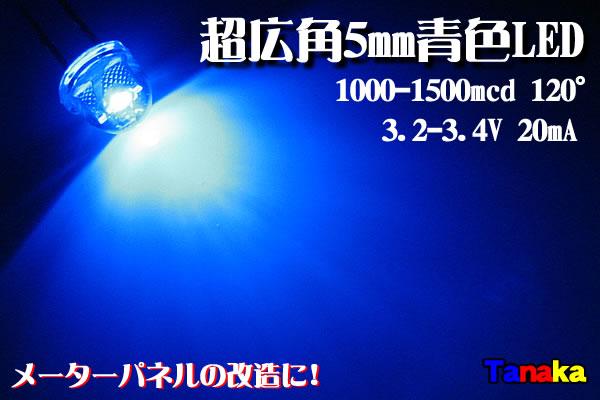 画像1: 広角LED 帽子型 5mm 青色 120°