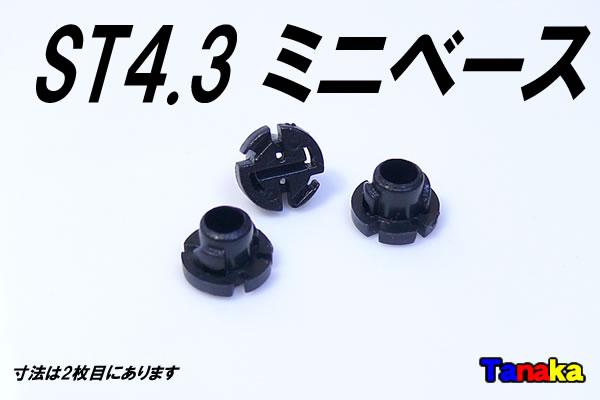 画像1: ST4.3ミニベース ツイストロック