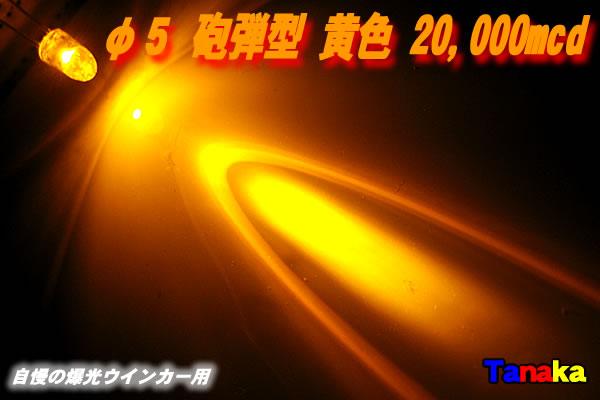 画像1: 超高輝度φ5 黄色砲弾 20,000mcd