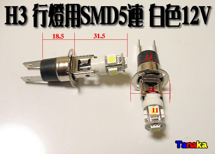 画像1: H3 SMD 3chip×5連白色 行燈12V用