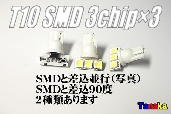 画像1: 【売れてます!ナンバー灯】T10 3chip×3連 12V白色 両極性