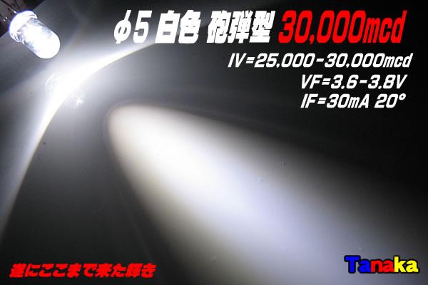 画像1: 高輝度LED 白色 30,000mcd