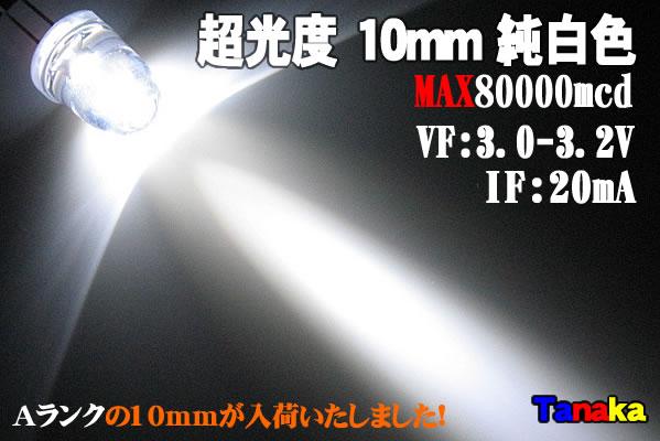 画像1: φ10mm LED 白色 MAX80000mcd