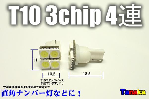 画像1: 大人気!T10 ウエッジ球 SMD 3チップ×4連LED 白 12V車