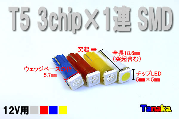 画像2: T5 SMD 3chip1連12V用 白 青 赤 黄色
