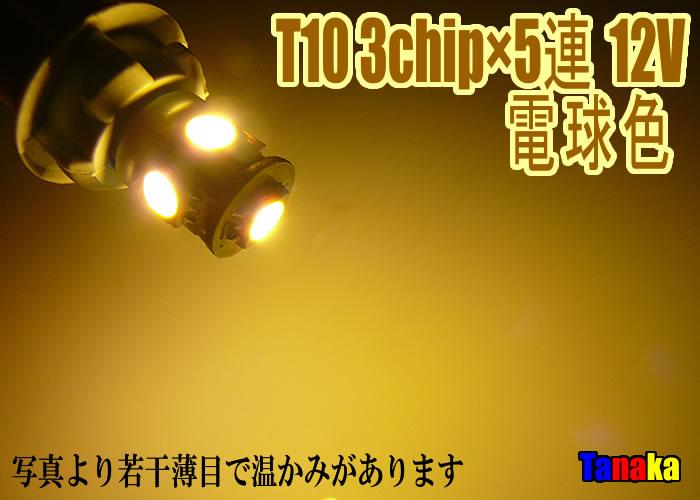 画像1: T10 ウエッジ球 SMD 3チップ×5連LED 電球色