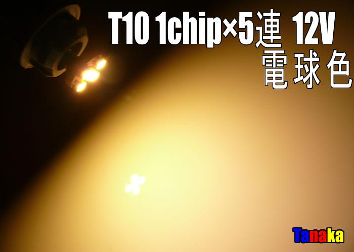 画像1: T10 SMD 1chip×5連 電球色12V用