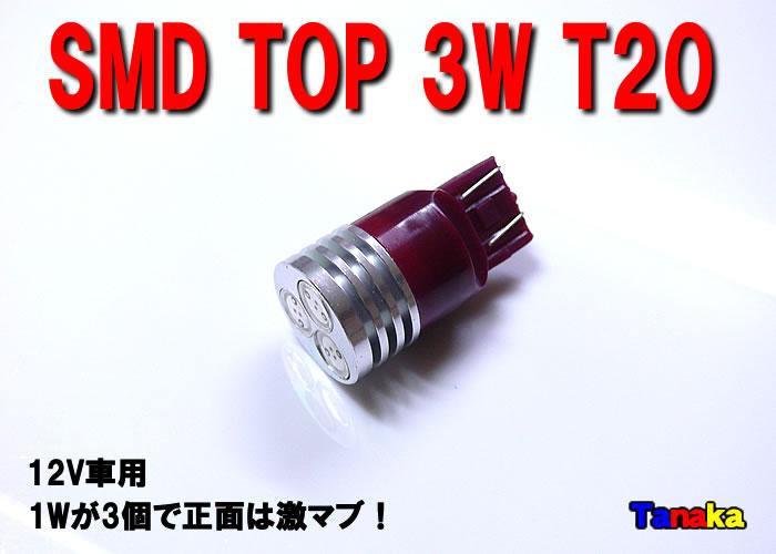 画像1: SMD TOP3W T20 12V (赤色)