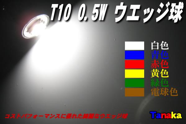 画像1: 【特価】T10 0.5W ウエッジ球 SMD 3チップLED