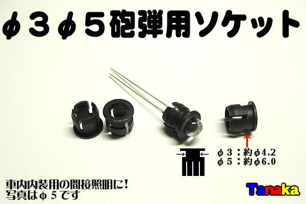 画像1: φ5 φ3用砲弾型LED車内固定ソケット