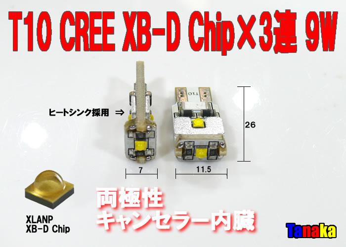 画像1: T10 CREE XB-D 9W白色12V