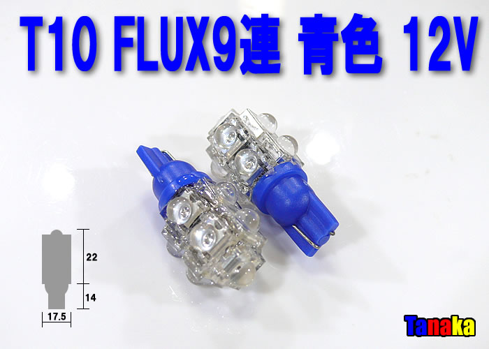 画像1: T10 FLUX9連 12V青色ウエッジ球
