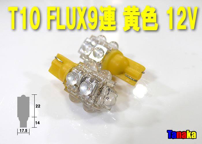 画像1: T10 FLUX9連 12V黄色ウエッジ球