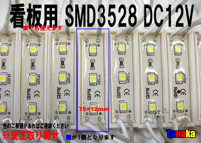 画像1: 看板用LED Rohs対応 古い看板も簡単LEDに!1chip×3個