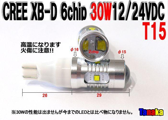画像1: CREE XB-D 【T15】6chip30W DC12/24V白色 バックライト!ポジション球