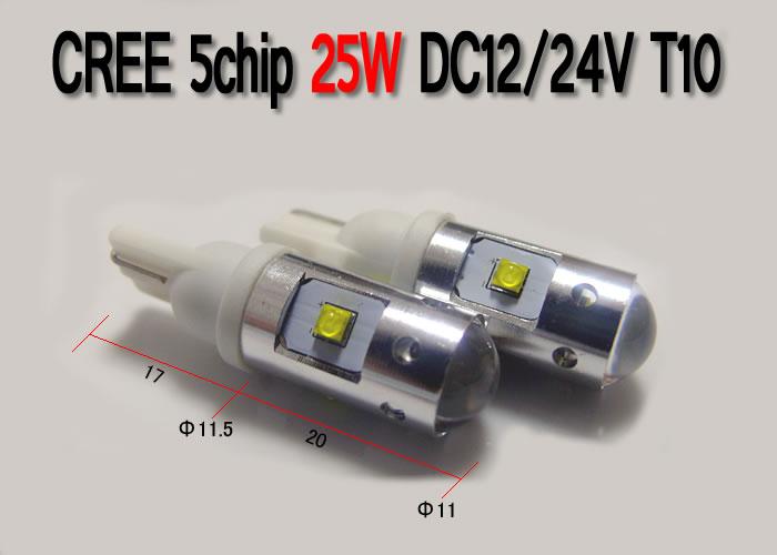画像1: CREE 【T10】5chip25W DC12/24V白色 車幅灯に!トラックOK