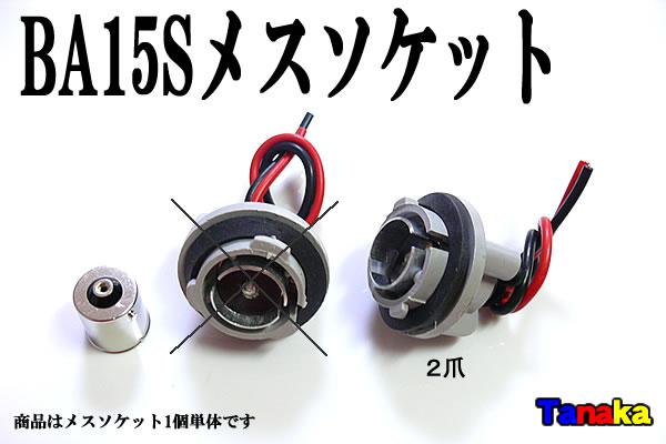 画像1: BA15S用メスソケット(2爪)
