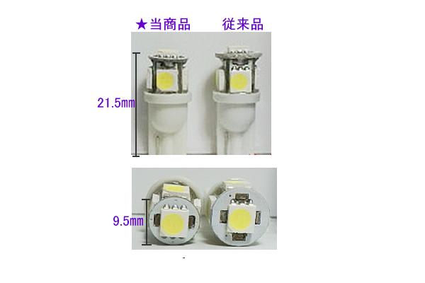画像2: T10 ウエッジ球 SMD 3チップ×5連LED 白色