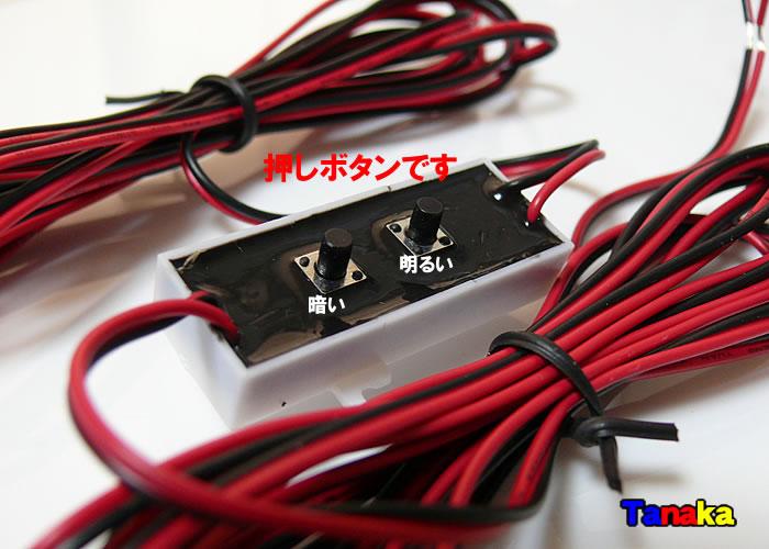 画像2: パルス調光ユニット12V車用 LEDの明るさ調整