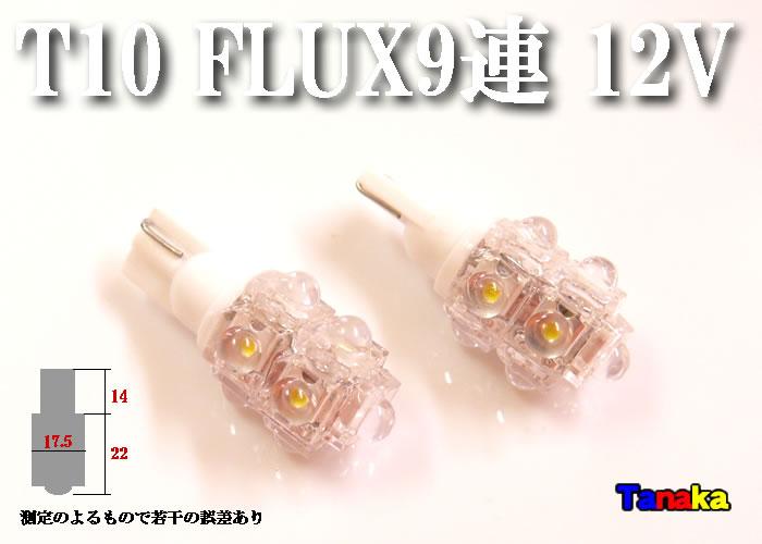 画像1: T10 FLUX9連 12V電球色ウエッジ球