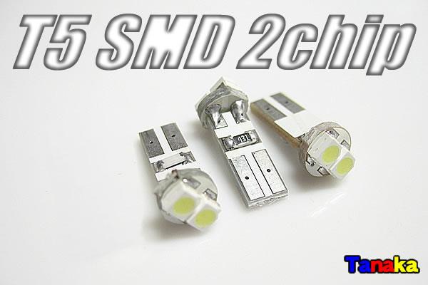 画像1: 【今だけ特価】T5 SMD 2chip×2連 12V用