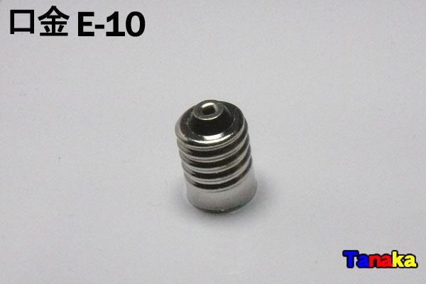 画像1: 口金 球用 E-10