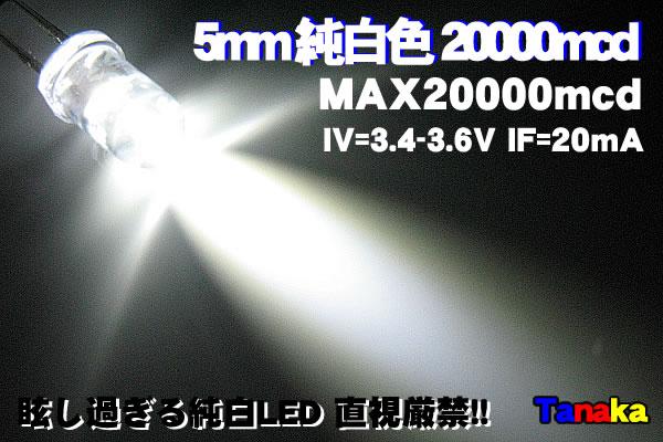画像1: 高輝度5mmLED 白色 20000mcd