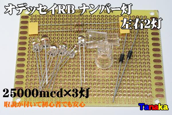 画像1: 【12V】オデッセイRB LEDナンバー灯 2灯