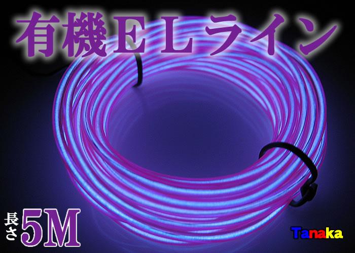 画像1: 有機ELライン 紫色 5M