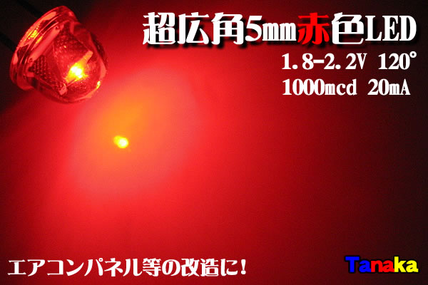 画像1: 広角LED 帽子型 5mm 赤色 120°