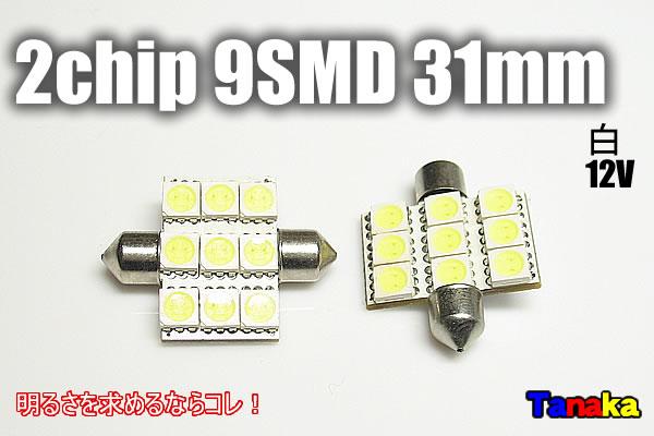 画像1: 2chip SMD9連31mm 白色 青色