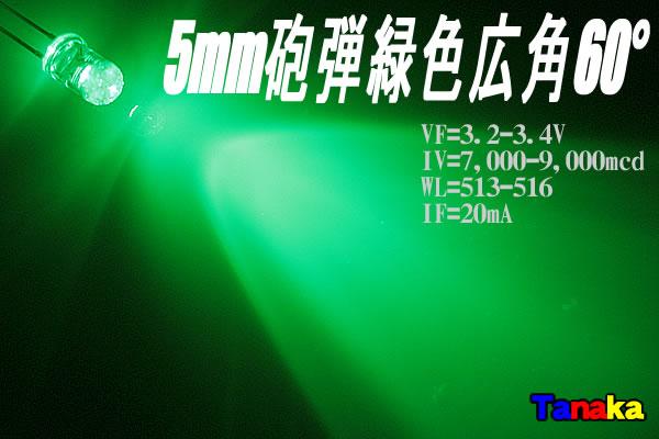 画像1: 広角LED 砲弾型 5mm 緑色 60°
