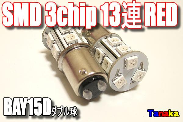 画像1: SMD 3chip×13連 赤色2個セット BAY15D
