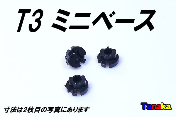 画像1: T3ミニベース ツイストロック